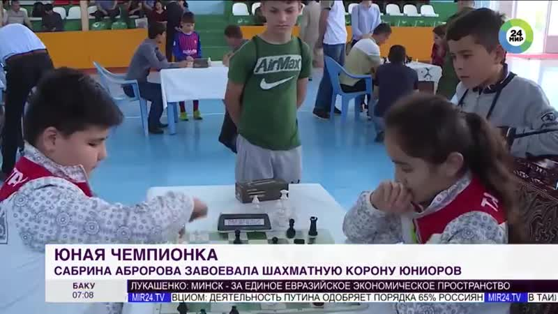 Школьница из Таджикистана впервые стала чемпионкой мира по шахматам.