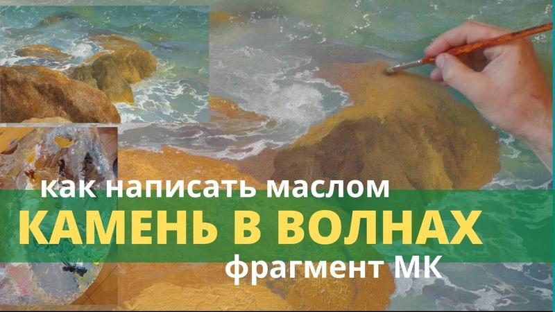 Как написать камень в морском пейзаже Фрагмент платного мастер класса Красный камень и море