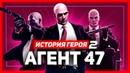 История героя Агент 47 Hitman World of Assassination