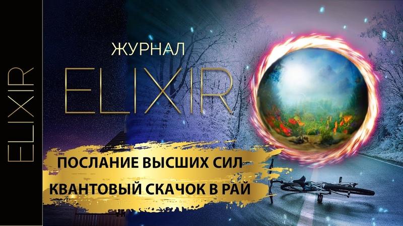 Квантовый скачок в Рай Упражнение на проявление намерений передано Высшими Силами Журнал Elixir