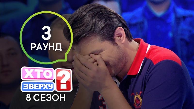 Как Леся забрала у Притулы самое дорогое Хто зверху Сезон 8 Выпуск 2 Раунд 3