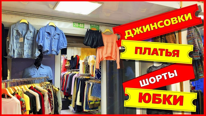 👚СТИЛЬНЫЕ ПЛАТЬЯ 👍 ДЖИНСЫ ПИДЖАКИ ДЖИНСОВКИ Рынок Садовод Москва