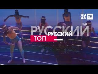 РУССКИЙ ТОП // 45 неделя