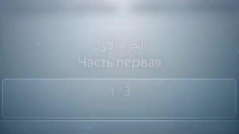 Шейх аль 'Усаймин 'Акъыда и Исламская община 1 3 часть