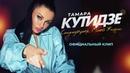 Тамара Кутидзе – Саундтрек моей жизни Official Music Video