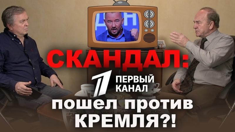 Скандал на ТВ Игорь Гундаров и Первый канал пошли против Кремля и коронавируса УГЛАНОВ ВАКЦИНА