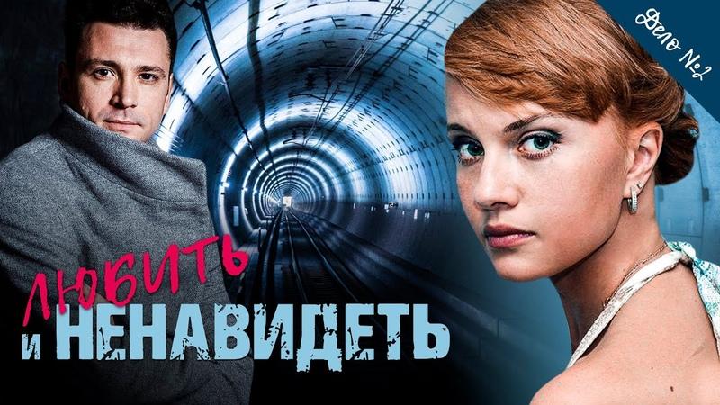 ЛЮБИТЬ И НЕНАВИДЕТЬ Королевский сорняк - Серия 1 Детектив