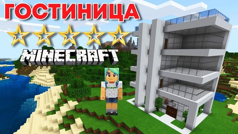 Гостиница в майнкрафте Строим отель в майнкрафт на канале Milana Minecraft