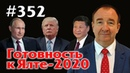 Игорь Панарин: Мировая политика 352. Готовность к Ялте-2020
