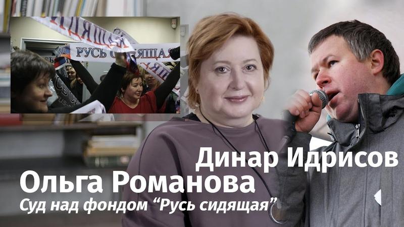 Суд над фондом Русь сидящая Ольга Романова и Динар Идрисов