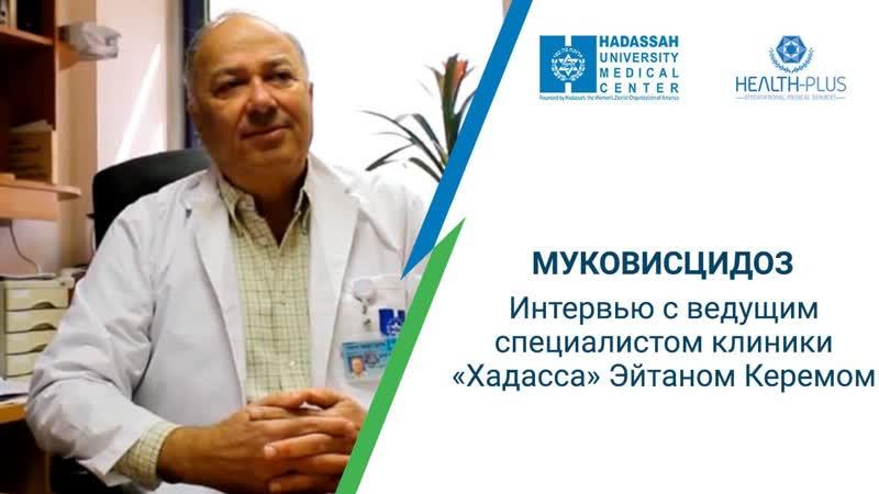 Муковисцидоз как особый подход клиники «Хадасса» помогает взять болезнь под контроль