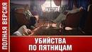 ПРЕМЬЕРА 2018! Убийства по пятницам Все серии подряд Русские мелодрамы, новинки 2018