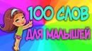 100 слов для детей 1-3 года.Учим слова и учимся разговаривать. Развивающие мультики для детей.
