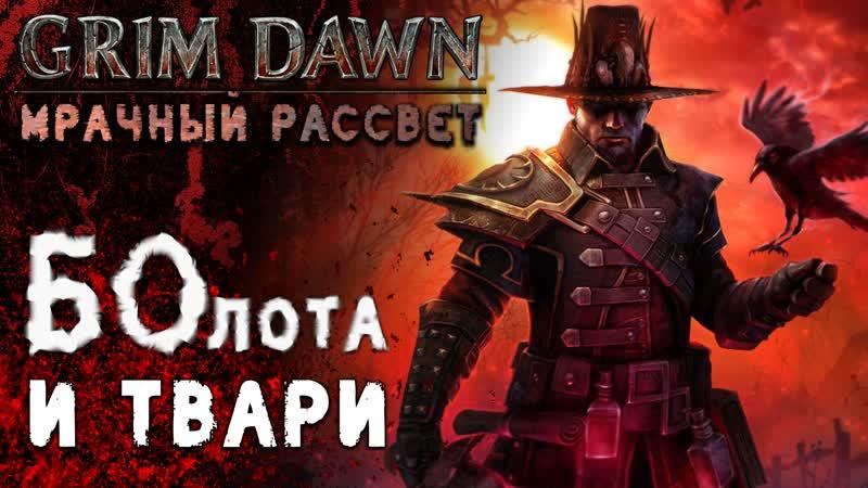 Мрачный Рассвет Болота и твари GrimDawn stream 2