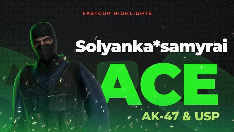 Solyanka*samyrai FASTCUP.NET CS 1.6 highlight