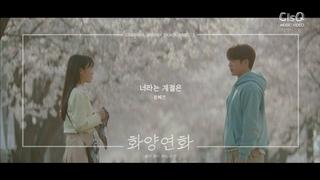 [MV] Jang Hye Jin (장혜진) - The Season Like You (너라는 계절은) (When My Love Blooms OST Part 1)