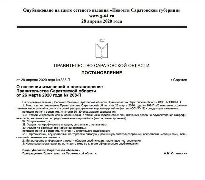 В Саратовской области возобновляют работу химчистки, микрофинансовые организации и автосалоны