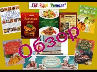 Советы специалистов: Обзор книг по кулинарии
