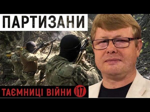 ПАРТИЗАНИ Як під носом у російських найманців патріоти Донбасу допомагали ЗСУ Таємниці війни