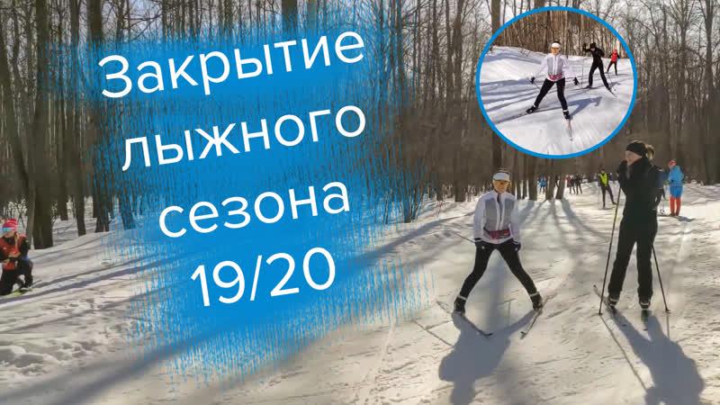 Как мы лыжный сезон 19 20 закрывали