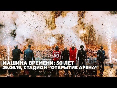 Машина Времени 50 лет Москва Открытие Арена 29 июня 2019 года