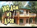 ЭКО-ДОМ из обычных дров. Полено вместо кирпича. Как построить дом из дров.