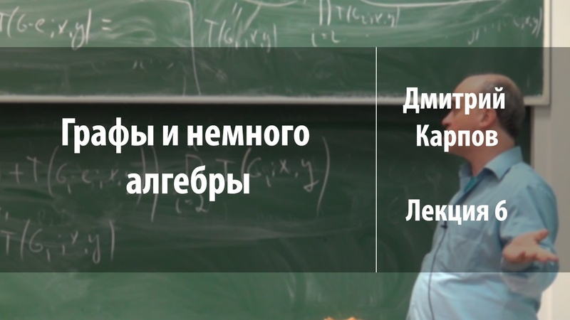 Лекция 6 Графы и немного алгебры Дмитрий Карпов Лекториум