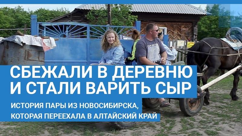 Сбежавшие в деревню: семья уехала из мегаполиса в Алтайский край и начала варить сыр   NGS.RU