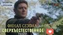Сверхъестественное 14 сезон 20 серия / Supernatural 14x20 / Русское промо