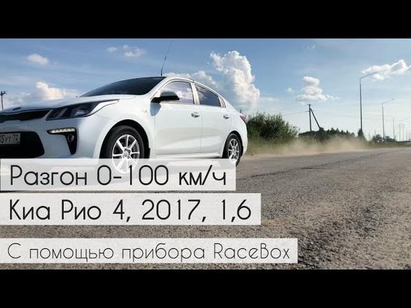 Замер разгона до 100 км ч на Киа Рио 4 автомат 1 6 с помощью специального прибора RaceBox