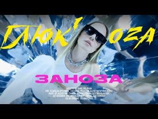 Глюк'оZа - Заноза