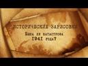 Е Ю Спицын и Ю А Никифоров Была ли катастрофа 1941 года