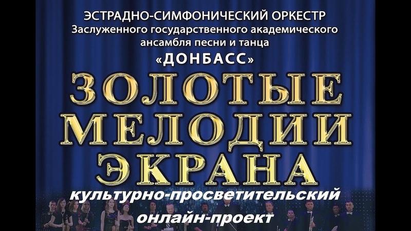 М Таривердиев Из к ф Семнадцать мгновений весны Эстрадно симфонический оркестр ансамбля Донбасс