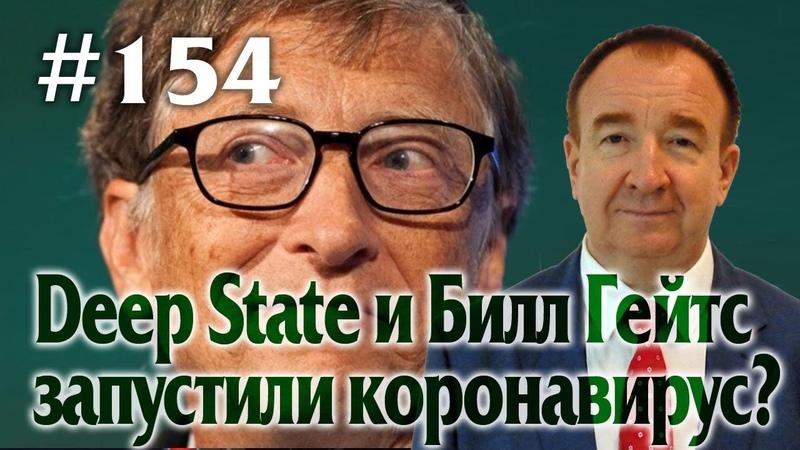 Игорь Панарин Мировая политика 154 Deep State и Билл Гейтс запустили коронавирус