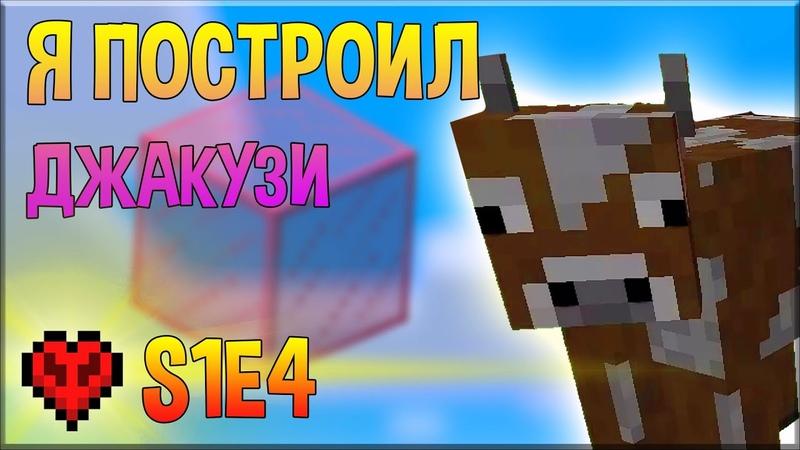 ПОСТРОИЛ ДЖАКУЗИ ДЛЯ КОРОВ 4 серия Выживание в MineCraft HardMode EPIC LOL
