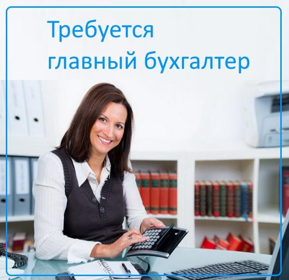 вакансии главного бухгалтера услуги