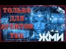 Приказ Тайным Агентам ТКБ - секретное видео-сообщение