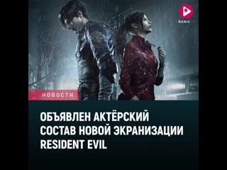 Актёрский состав новой экранизации Resident Evil