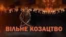 Документальний фільм Вільне козацтво. Фільм про часи відновлення українського козацтва.