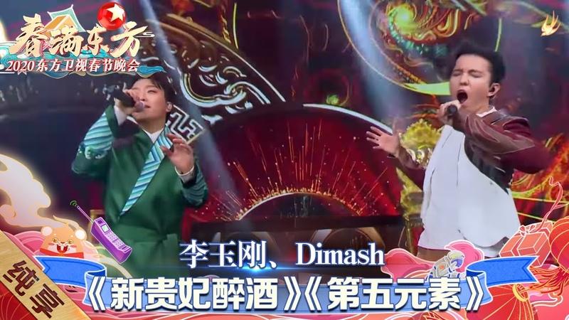纯享 Dimash 玉刚跨国合唱《贵妃醉酒 第五元素》双重高音惊艳全场!