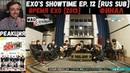 РЕАКЦИЯ на EXOs Showtime Ep. 12 RUS SUB Время EXO 2013 Финал
