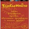 Магазин ТамГдеНикто