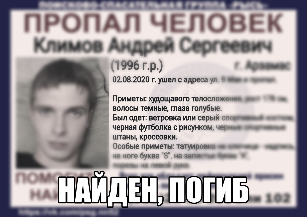 Климов Андрей Сергеевич, 1996 г.р., г. Арзамас