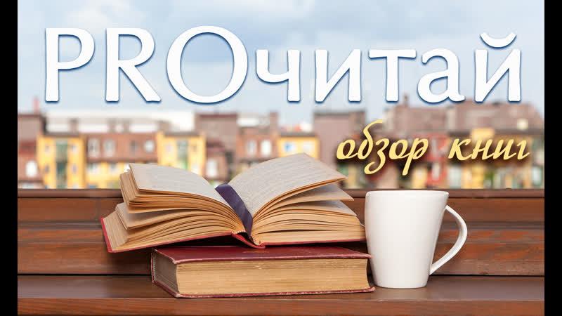 PROчитай Обзор книг Выпуск 1 Николай Свечин и Татьяна Устинова