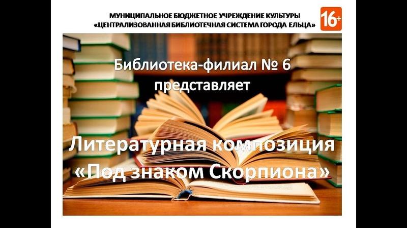 Ф№6 Литературная композиция Под знаком Скорпиона