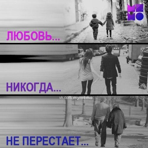 Любовь никогда не перестанет картинки