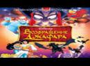 Алладин 2: Возвращение Джафара (1994)