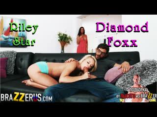 [RealityKings] Diamond Foxx, Riley Star [Трах, all sex, porn, big tits, Milf, инцест, порно blowjob brazzers секс анальное]