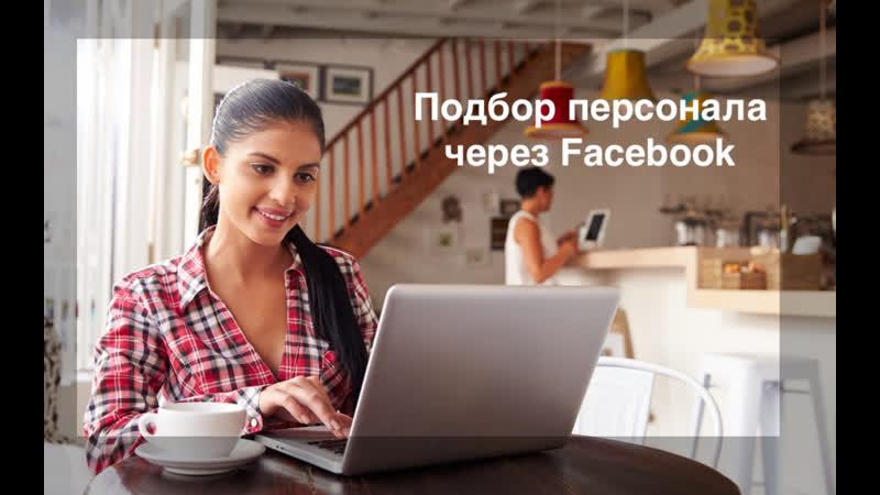 Дистанционный курс обучения Подбор персонала через Facebook