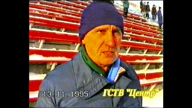 Накануне открытия Кубка России в Краснотурьинске 1995 год